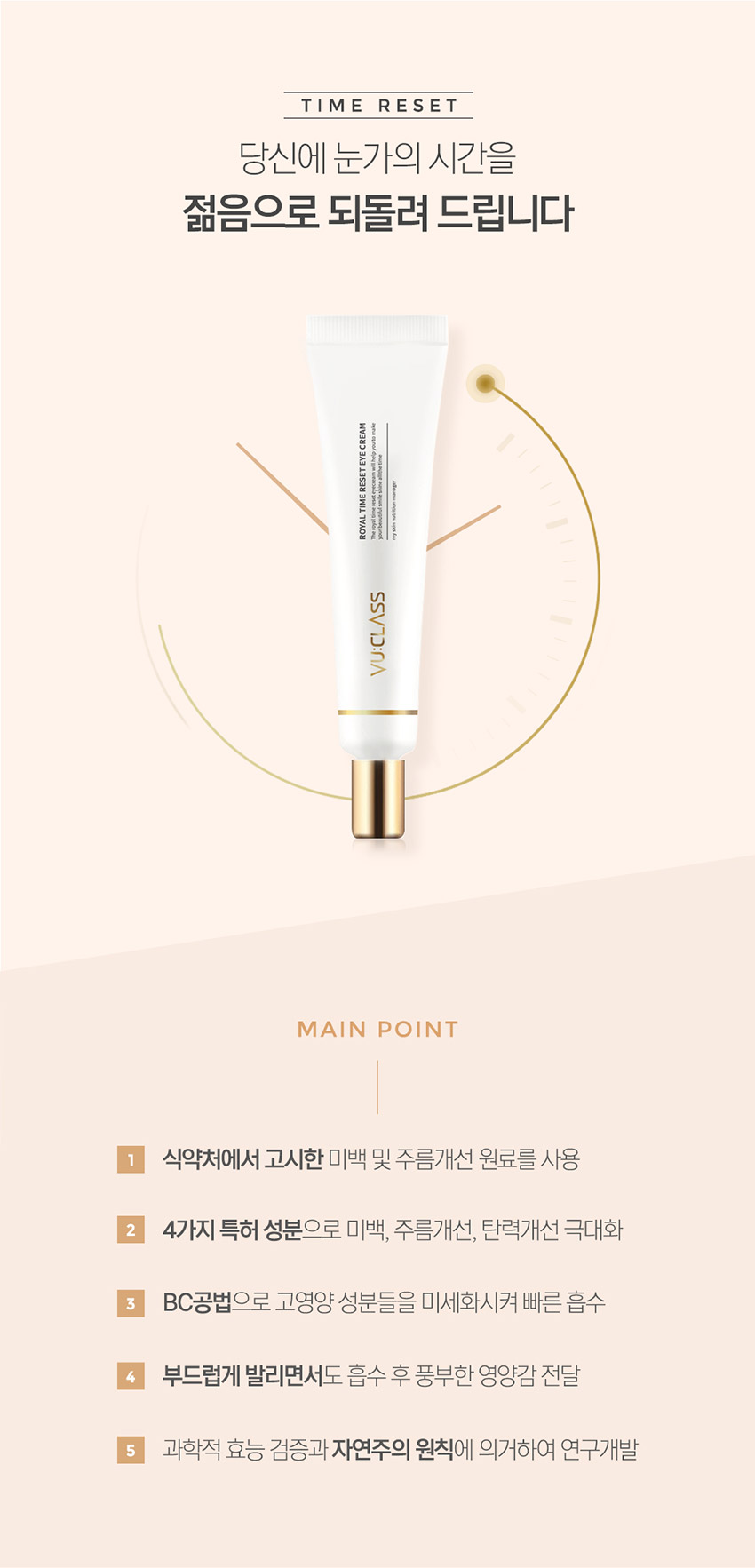 eyecream_06.jpg